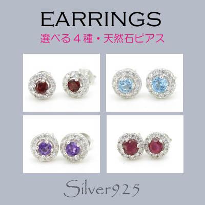 ピアス / 6-147  ◆ Silver925 シルバー ピアス 選べる 天然石4種  N-902