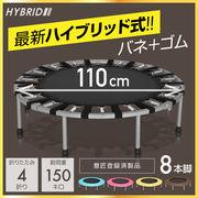 トランポリン 110cm 耐荷重 150kg 最新モデルハイブリッド式 エクササイズ ダイエット