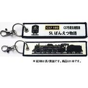 KBオリジナルアイテム C57形蒸気機関車 SLばんえつ物語