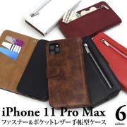 スマホケース 手帳型 iPhone 11 Pro Max ファスナー&ポケットレザー手帳型ケース