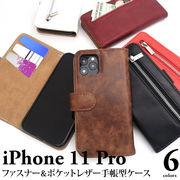 スマホケース 手帳型 iPhone 11 Pro ファスナー&ポケットレザー手帳型ケース