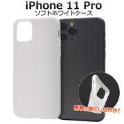 スマホケース iphone ハンドメイド デコパーツ  iPhone 11 Pro用マイクロドット ソフトホワイトケース