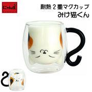 「にゃん屋」★耐熱2重マグカップ みけ猫くん