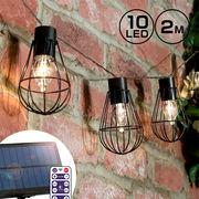 ソーラー イルミネーション ガーデンライト LED10球 長さ2m 電球色 ストレート リモコン付属 屋外用
