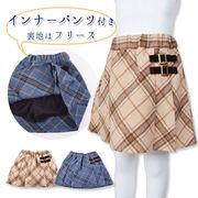 【2019秋冬新作】【トドラー】紡毛格子パンツINスカート(100~130cm)