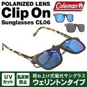 偏光レンズサングラス/Coleman/コールマン/ウェリントン型/跳ね上げ式/クリップオン/ロゴ入/メンズ/CL06