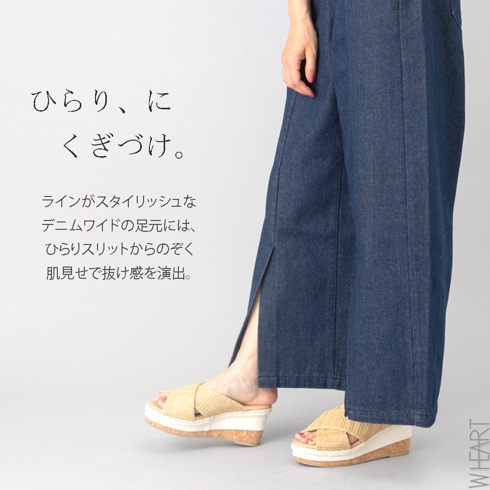 ワイドパンツ デニム 前スリット プルオン 脇帯後ゴム 美脚 大きいサイズ