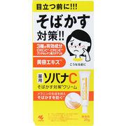 薬用 ソバナCクリーム そばかす対策クリーム 20g