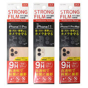 【iPhone11/ iPhone Pro/iPhone Pro MAX】カメラレンズ保護フィルム