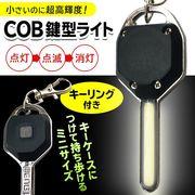 COB型KeyLight/車キータイプ/ミニライト/キーリング付/点灯/点滅/パワフル照明/キーケースに/鍵型ライト