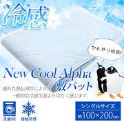 [8月24日まで特価]冷感 ニュークールアルファ 敷パッド シングルサイズ サックス 約100×200cm