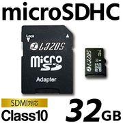 SDHCカード32GB/SD変換アダプター付/microSDHC/Class10/SDMI対応/マイクロSD/ラゾス32GBカード
