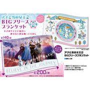 「ひざ掛け」アナと雪の女王2 BIGフリースブランケット