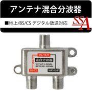 STV-BCVU/分波器VHF/UHF・BS/CS/混合器・分波器/地上デジタル放送対応/アンテナ混合分波器
