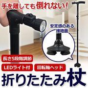 倒れない杖/折りたたみ式/ウォーキングステッキ/84~96cm/LEDライト付き/長さ5段階調整/4脚ステッキED
