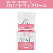 ATVI 浸透保湿クリーム110g