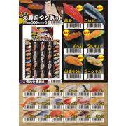 食品サンプル お寿司マグネット