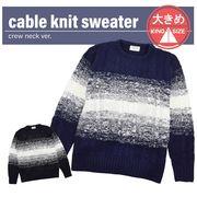 大きいサイズ【2019秋冬新作】5ゲージ アクリル ケーブル セーター