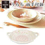 ■KAKUNI(カクニ)■■2019AW 新作■■美濃焼 まとめ買い特集■ うらら 両手付鉢