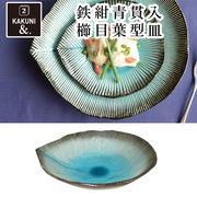 ■KAKUNI(カクニ)■■2019AW 新作■■美濃焼 まとめ買い特集■ 鉄紺青貫入 櫛目葉型鉢