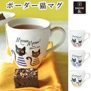 ■KAKUNI(カクニ)■■2019AW 新作■■美濃焼 まとめ買い特集■ ボーダー猫マグ