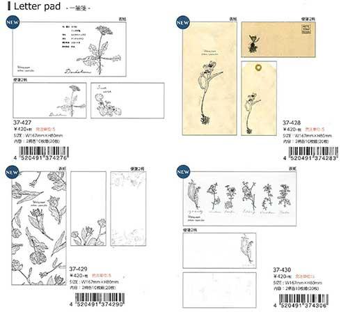 パピアプラッツ【Papier Platz】Letter pad 一筆箋 HUTTE(ヒュッテ)4種 2019_10_30発売
