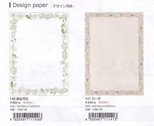 パピアプラッツ【Papier Platz】Design paper デザイン用紙 HUTTE(ヒュッテ)2種