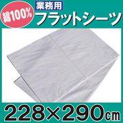 シーツ業務用綿100% フラットシーツ白 キングサイズ ホワイト228cmx290cm