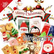 BLHW158596◆5000以上【送料無料】◆OPP袋◆ラッピング袋◆包装、プレゼントに最適! クリスマス