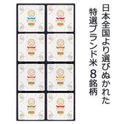 ●☆米匠庵 互穀豊穣米 8個入り ベストセレクションセット 300g×8 04283