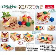 となりのトトロ ネコバス つみき 積み木 玩具 スタジオジブリ