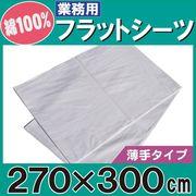 シーツ業務用綿100% フラットシーツ白 ワイドキングサイズ ホワイト270cmx300cm