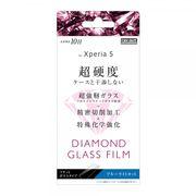 Xperia 5 ダイヤモンドガラスフィルム 10H アルミノシリケート ブルーライトカット
