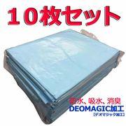 吸水シート(介護用)防水、マット 10枚入り日本製 DEOMAGIC加工60cmx90cm