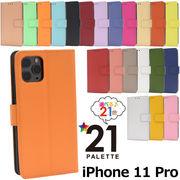 アイフォン スマホケース iphoneケース 手帳型  iPhone 11 Pro用21色カラーレザー手帳型ケース