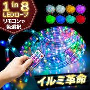 LEDチューブライト LED ロープライト マルチカラー テープ ロープ LED300球 長さ 10m マルチ リモコン付属