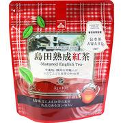※島田熟成紅茶 ティーバッグ 3g×10包入