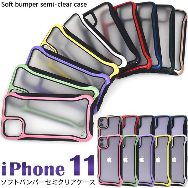 アイフォン スマホケース iphoneケース iPhone 11 ソフトケース セミクリアケース おすすめ