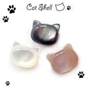 シェルパーツ 【15.ねこ】1個売り 3色 猫 ネコ キャット パーツ