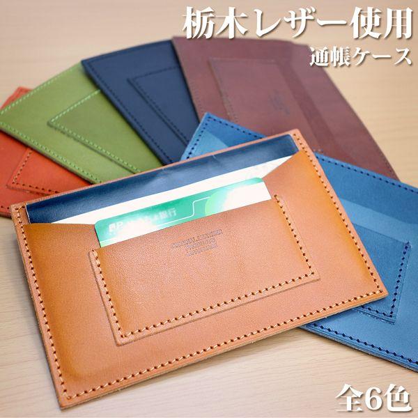 日本製本革 栃木レザー[ジーンズ]おしゃれシンプル 持ち歩きやすい 通帳ケース 通帳入れ L-20576