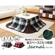 【大人気】洗える 省スペースこたつ薄掛け布団単品 『ジャーナル省S』
