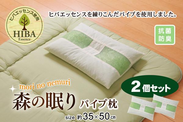 ピロー ヒバエッセンス練り込みパイプ使用 『ひばパイプ枕』 2個組 約35×50cm