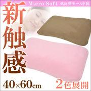 ピロー 洗える 低反発 やわらかい 枕『マイクロソフト低反発モールド枕』