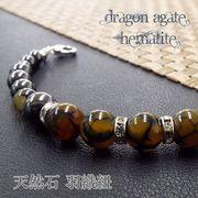 天然石 羽織紐 和装小物 着付け小物 ドラゴンアゲート へマタイト《SION パワーストーン 天然石》