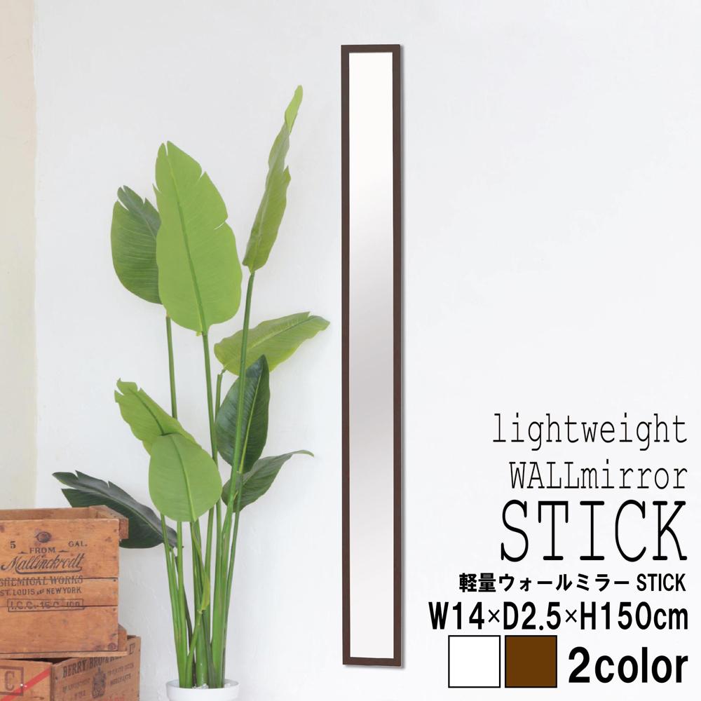 【直送可/送料無料】軽量タイプ!スリムな壁掛けウォールミラー高さ150×幅14cm 鏡/壁掛け/横掛け可能