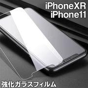 iPhone強化ガラス保護フィルム/iPhone11・XR・10R/硬度9H/高透過率/耐衝撃/薄型0.26mm/ テンR/11フィルム