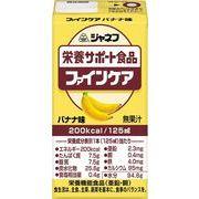 キユーピー ジャネフ ファインケア バナナ味