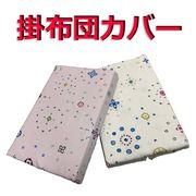 訳アリ布団カバー(一般用)掛布団カバーシングルサイズ ホワイト /ピンク150cmx210cm