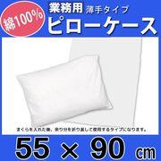 枕カバー(業務用)55cmx90cm(薄手タイプ) まくらカバー ピローケース 枕カバー ホワイト