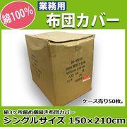 ケース売り布団カバー(業務用)50枚入り横開き布団カバー綿100シングル150x210cm